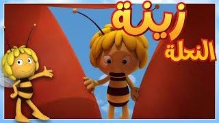 Download مايا النحلة - الورطة Video