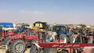 Download تجمع اعتراضی کشاورزان در اصفهان Video