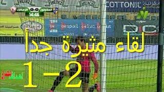 Download ملخص اهداف مباراة الزمالك والمقاولون العرب اليوم 2 - 1 مباراة مجنونة جدأ 7-5-2017 Video