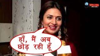 Download YHM: इशिता फेम दिव्यांका त्रिपाठी ने छोड़ा शो..? इस तरह खत्म होगी कहानी    DIVYANKA LEFT SHOW Video