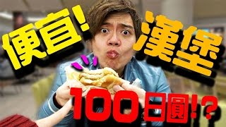 Download 日本外面吃其實也可以這麽便宜? 【教えてにほん!】#34 Video