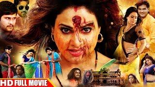 Download Arvind Akela (Kallu), Pakhi Hegde | BHOJPURI FULL HORROR MOVIE | 2017 Video