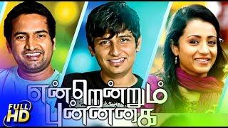 Download Endrendrum Punnagai 2013 Full Hd Exclusive Movie| Jeeva, Trisha, Vinay, Santhanam| Tamil Movies 2013 Video
