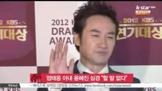 Download 엄태웅 아내 윤혜진, '할 말 없습니다' Video