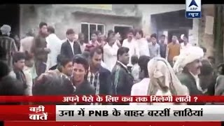 Download 25th day after demonetisation: Lathicharge on people queued up outside bank in UP's Shamli Video