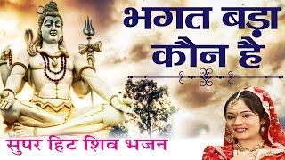 Download Best Shiv Bhajan    Bhagat Bada Kaun Hai    Geetika    सच्चे शिव भक्त की संगीतमय कहानी ॥ Must Watch Video