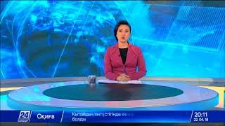 Download Выпуск новостей 20:00 от 22.04.2018 Video