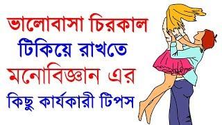 Download সম্পর্ক চিরকাল টিকিয়ে রাখার উপায়। Relationship Solution | Love tips in bangla Video
