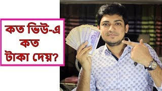 Download How Much Money Youtube Pay For Per 1000 Views for Bangla creators ? My YouTube Earnings Revealed!! Video