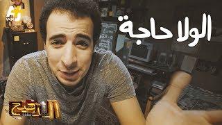 Download الدحيح - الولا حاجة Video