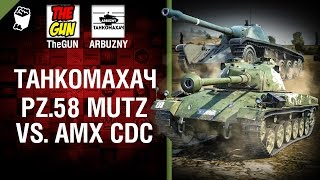 Download Pz 58. Mutz против AMX CDC - Танкомахач №64 - от ARBUZNY и TheGUN [World of Tanks] Video