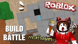 Download การสร้างสุดฮา จิตนาการหลุดโลก | Roblox [zbing z.] Video
