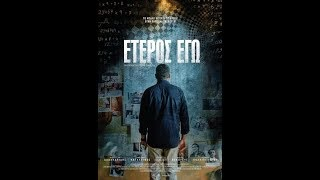 Download Έτερος Εγώ (official full movie) Video