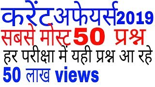Download 2019 के सबसे मोस्ट 50 current affairs questions । last 6 months important current affairs । gk । gs Video