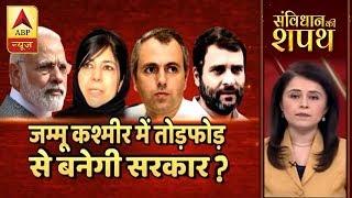 Download संविधान की शपथ: जम्मू कश्मीर में तोड़फोड़ से बनेगी सरकार ? देखिए बड़ी बहस | ABP News Hindi Video