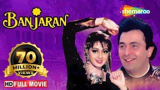 Download Banjaran Hindi Full Movie - Rishi Kapoor - Sridevi - Kulbhushan Kharbanda - 90's Hit Movie Video