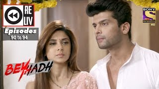 Download Weekly Reliv | Beyhadh | 13th Feb to 17th Feb 2017 | Episode 90 to 94 Video
