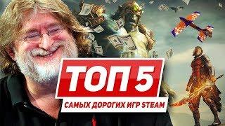 Download ТОП 5 самых дорогих игр Steam Video