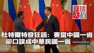 Download 杜特爾特再發狂語:要當中國的一省,卻口誤說成「中華民國(台灣)」的一省(《新聞時時報》2018年2月20日) Video