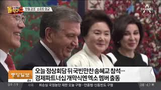 """Download """"中내 한류회복 기폭제""""…文, 방중에 한류스타 대거 출동 Video"""