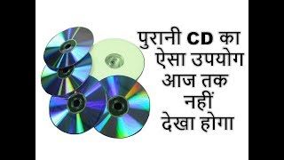 Download Best Out Of Waste Old CD Craft Idea   Old CD Recycling Idea   Cd Reuse   DIY Home Decorating Idea Video