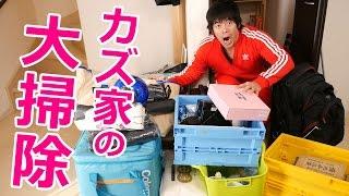 Download 荷物大量…カズ家の押入れ大掃除! Video