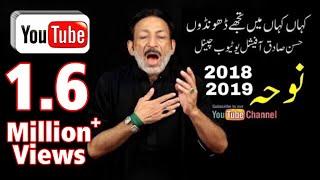 Ye Alam Abbas Ka | Hassan Sadiq Noha 2018 | Latest Noha Album 2018