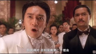 Download 【周星馳】 中國賭聖『今晚打老虎』大戰法國賭神『皮亞卡箱』!《賭俠2之上海灘賭聖》 God of Gamblers III: Back to Shanghai Video