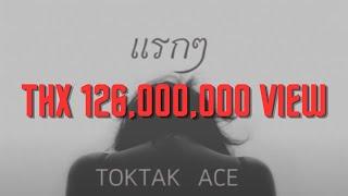 Download แรกๆ - TOKTAK ACE Video