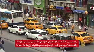 Download أردوغان: واشنطن لا يمكنها إخضاع الدولة والشعب التركيين 🇹🇷 Video