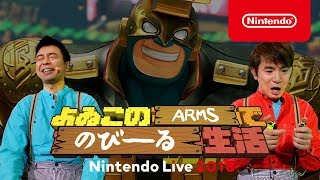 Download よゐこのARMSでのびーる生活 [Nintendo Live 2018] Video