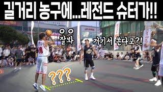 Download KBL 레전드 슈터가 길거리 농구 뛰면 안되는 이유. 3점슛이 ㅎㄷㄷ Video
