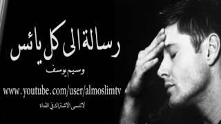 Download رسالة الى كل يائس - من اروع ماسمعت سبحانك ربي مااعظمك Video