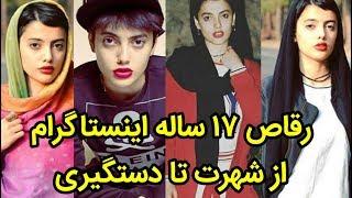 Download همه چیز درباره مائده هژبری نوجوان رقاص که توسط پلیس فتای ایران دستگیرشد! Video