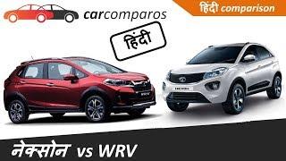 Download Nexon vs WRV Hindi टाटा नेक्सॉन होंडा WR-V हिंदी Comparison Tata Honda Video