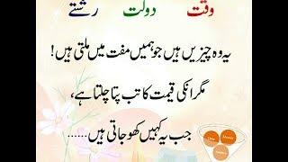 Download Butiful and very heart touching quotes in Urdu//khoobsurat batain anmol moti// Video