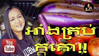 Download Cambodian food-អាំងត្រប់ក្តគោ!!!(KHMER VERSION) Video