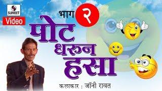 Download Jonny Rawat - Pot Dharun Hasa 02   Sumeet Music   Comedy Jokes Video