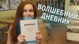 Download ВОЛШЕБНЫЙ ДНЕВНИК Video