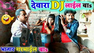 Download    COMEDY VIDEO    देवरा DJ लाईल बा    Bhojpuri Comedy Video  MR Bhojpuriya Video
