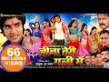 Download Jeena Teri Gali Mein - Super Hit Bhojpuri Movie 2016 - जीना तेरी गली में - New Bhojpuri Film Video