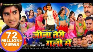 Download Jeena Teri Gali Mein - Super Hit Bhojpuri Movie 2016 - जीना तेरी गली में - New Bhojpuri Film Video
