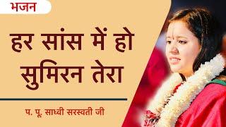 Download Har Shansh Me Ho Sumiran Tera Bhajan || By Pujya Sadhvi Saraswati Ji Video