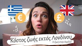 Download ΚΟΣΤΟΣ ΖΩΗΣ ΕΚΤΟΣ ΛΟΝΔΙΝΟΥ | Η ζωή στην Αγγλία | Diary of a Greek Mum Video