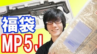 Download アシュラの電動ガン1万円福袋を開封!そしてCYMAのMP5Jが出た! (CM049J) Video
