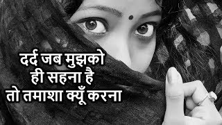 Download Heart Touching Thoughts in Hindi - Shayari In Hindi - Inspiring Quotes - Peace life change - Part 1 Video