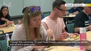 Download [LA/해외문화PD] '2018 평창동계올림픽 세계인을 위한 한식 10선' 워크숍 Video