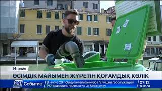 Download Венецияда қоғамдық көліктер енді өсімдік майымен жүрмек Video