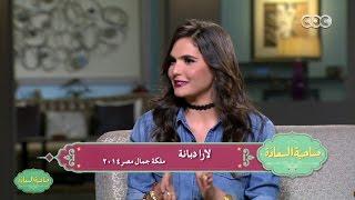 Download صاحبة السعادة | لقاء مع ملكات جمال مصر 2 | الحلقة الكاملة Video