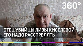 Download Отец убийцы Лизы Киселёвой из Саратова рассказал о сыне Video